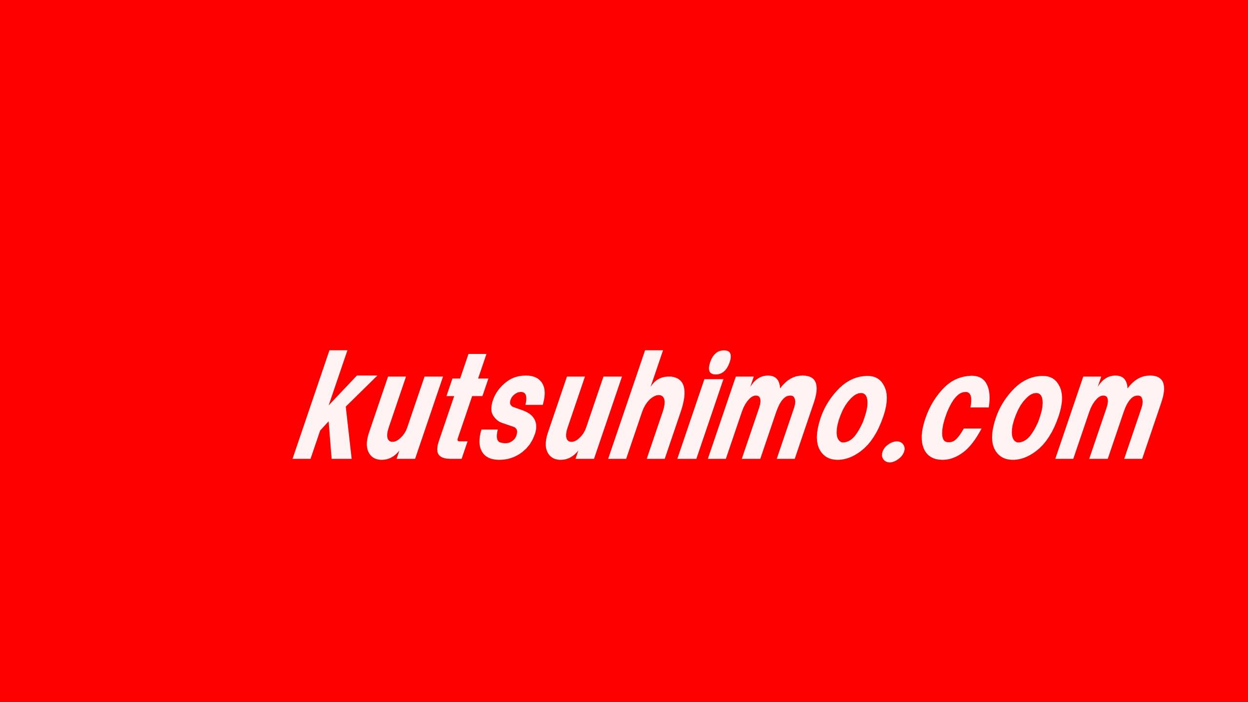 靴ひも.com動画配信開始