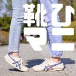 「靴ひも.com」リニューアルオープン!!